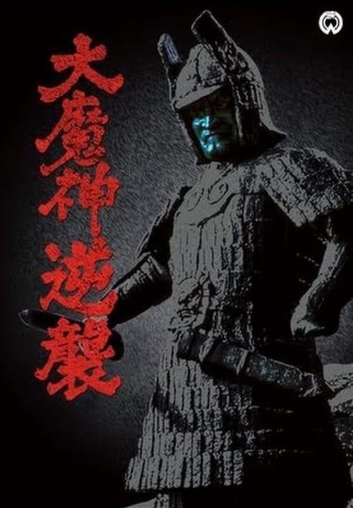 Wrath of Daimajin 1966