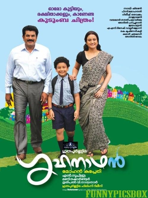 Grihanathan (2012)