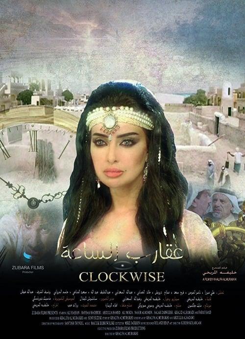 Clockwise (2010)