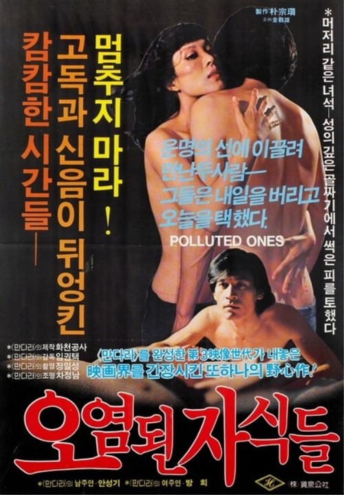 Polluted Ones (1982)