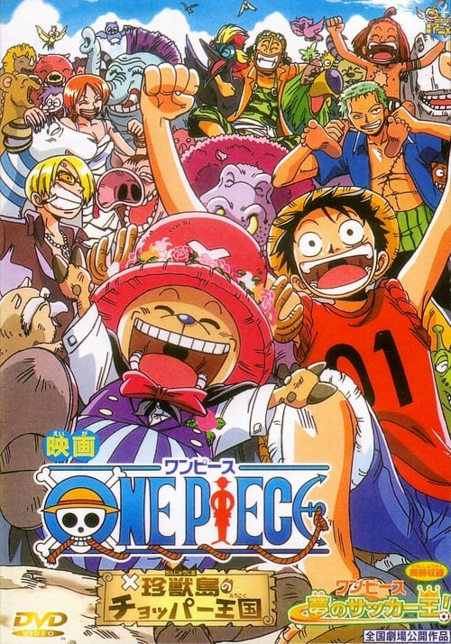 One Piece: Dream Soccer King! (2002)