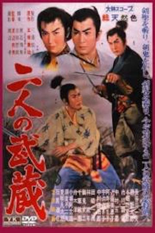 The Two Musashis (1960)