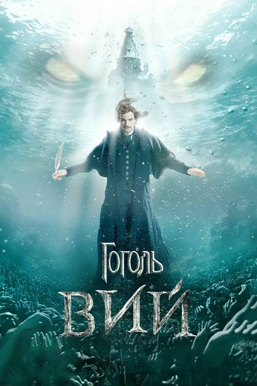 Постер фильма Гоголь. Вий