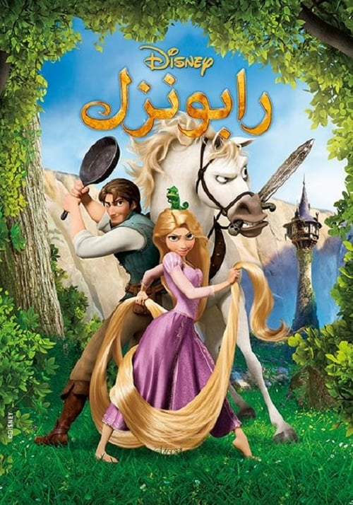 Image Tangled (Arabic)