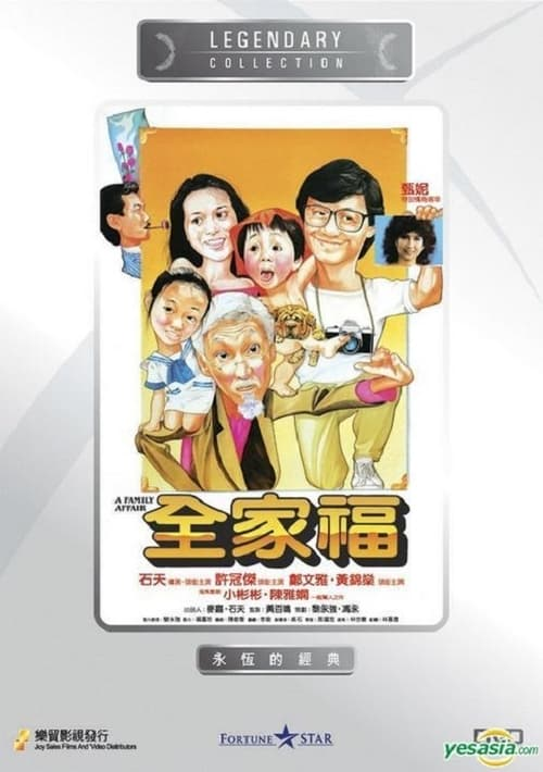 A Family Affair (1984)