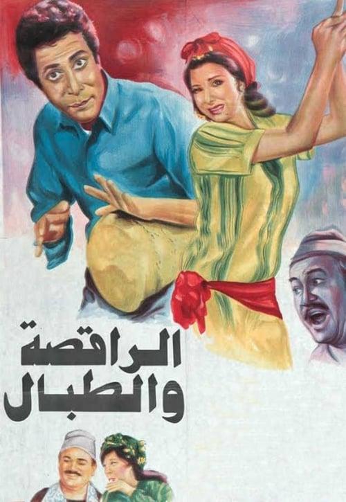 El-Raqesah wa el-Tabbal