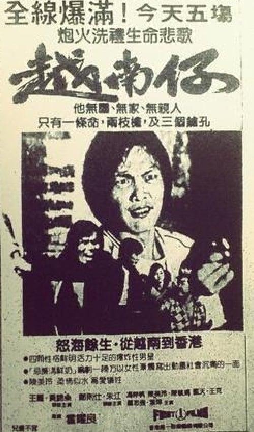 Film 越南仔 En Français