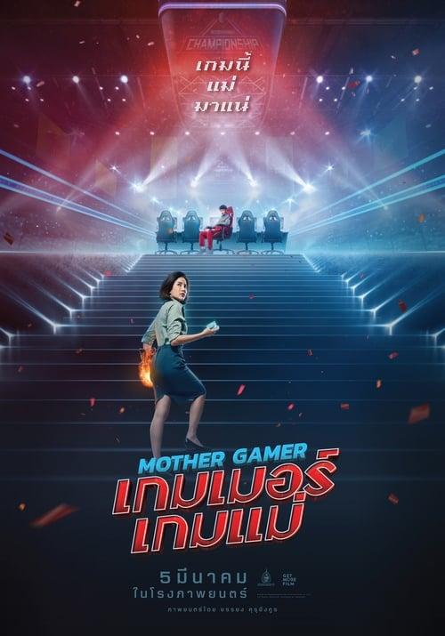 Mother Gamer