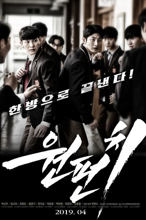 Nonton Drama Korea One Punch (2019)