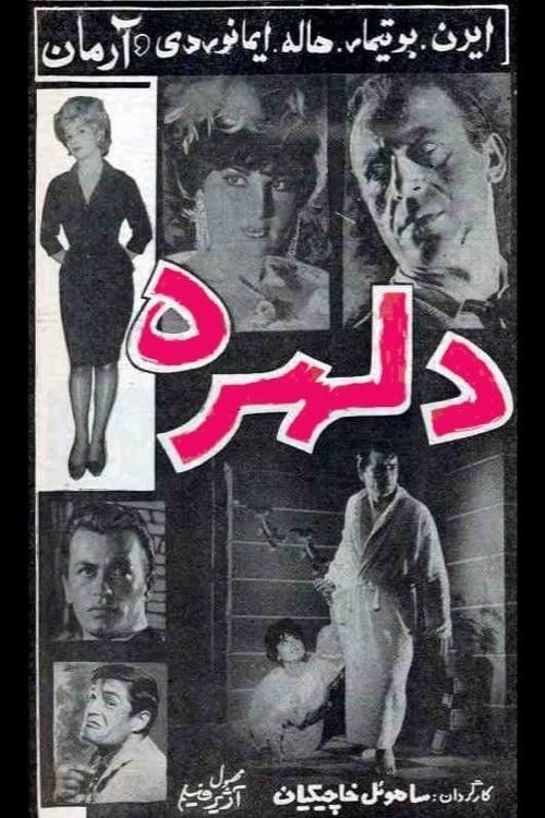 Anxiety (1962)