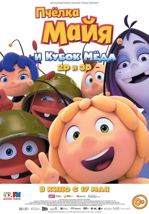 Постер фильма Пчёлка Майя и Кубок мёда