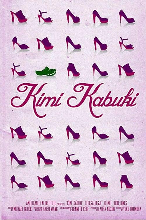 Kimi Kabuki (2014)