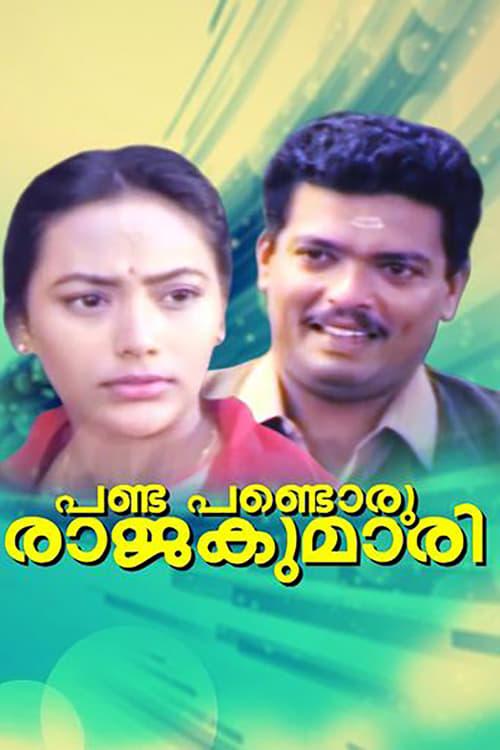 Pandu Pandoru Rajakumari (1992)