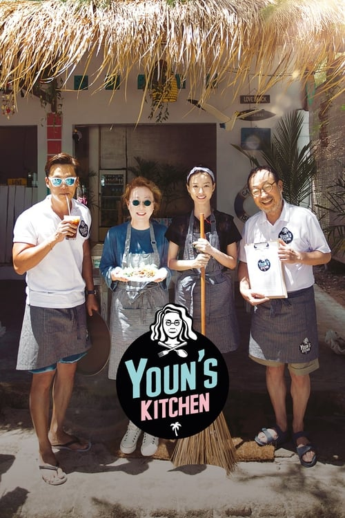 Youn's Kitchen (2017)