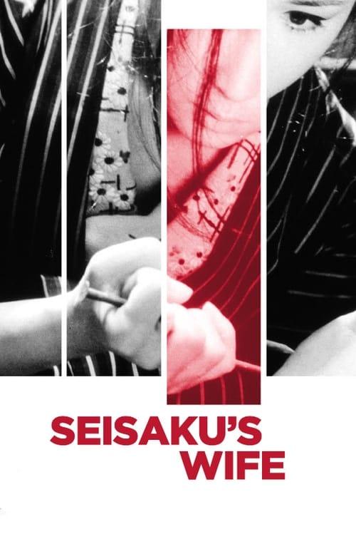 Seisaku's Wife (1965)