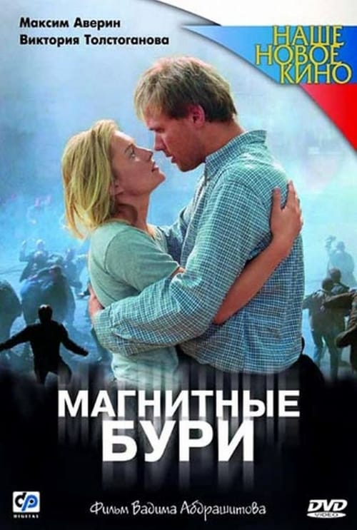 Magnetic Storms (2003)