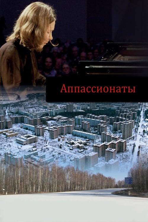 Appassionata (2012)