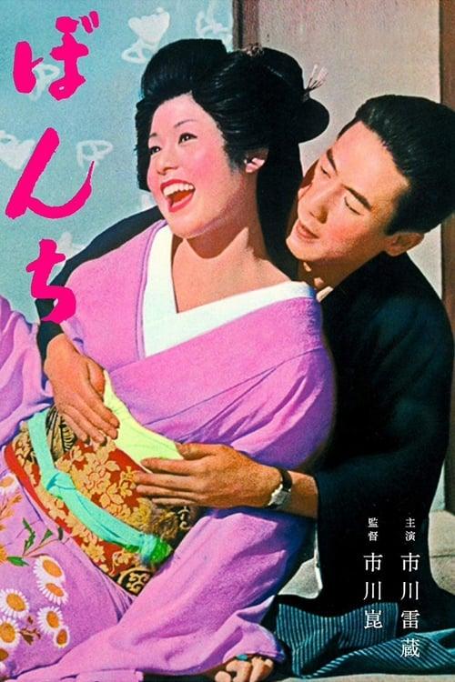 Película ぼんち En Buena Calidad Hd 720p