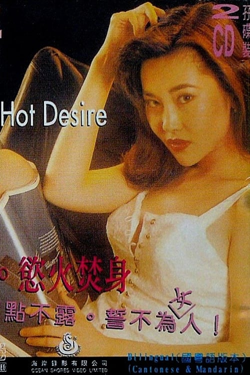 Hot Desire (1993)