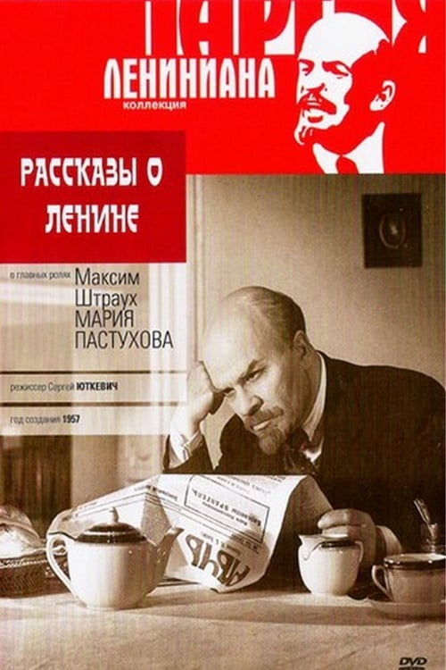 Stories About Lenin (1957)