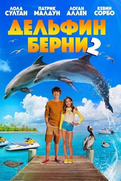 Bernie the Dolphin 2 (2020)