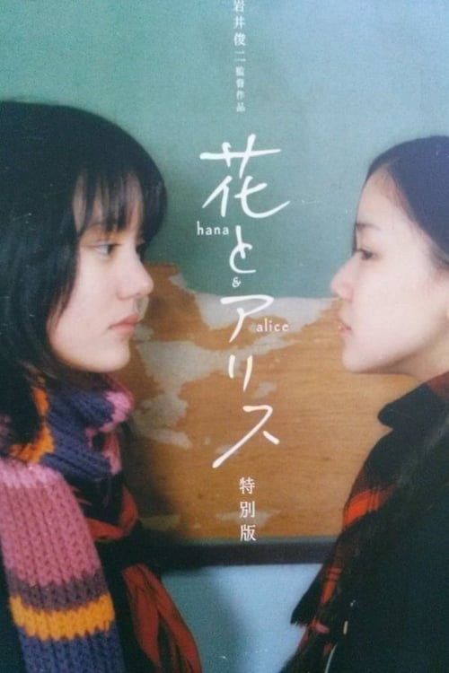 Hana & Alice (2004)