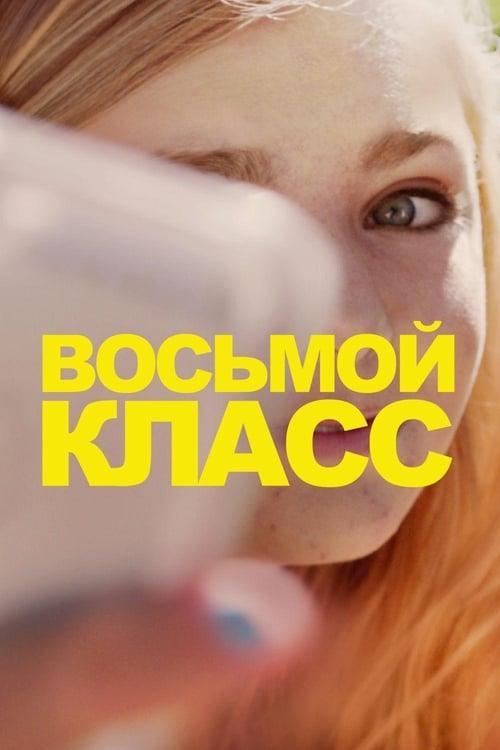Восьмой класс (2018)