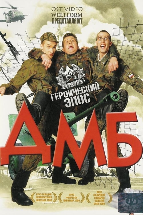 Demobbed (2000)