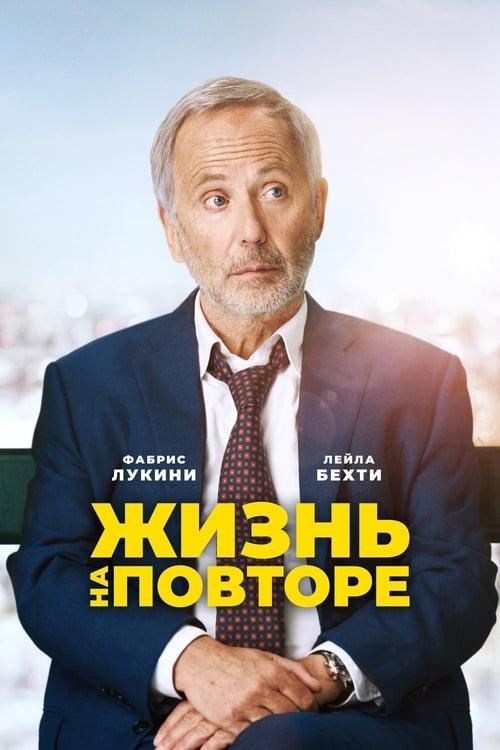 Un homme pressé (2018)