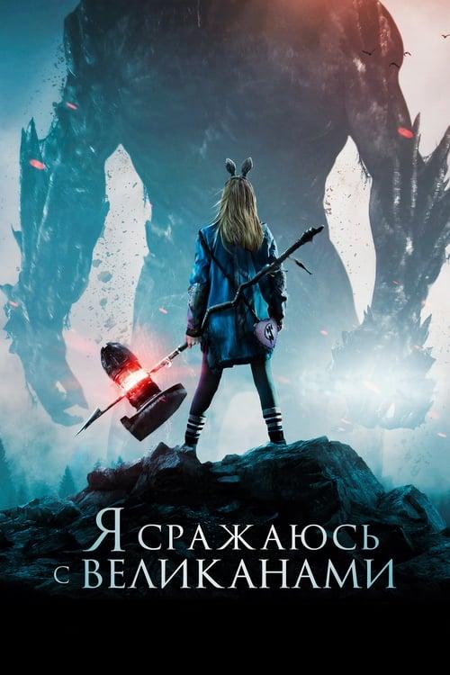 Постер фильма Я сражаюсь с великанами