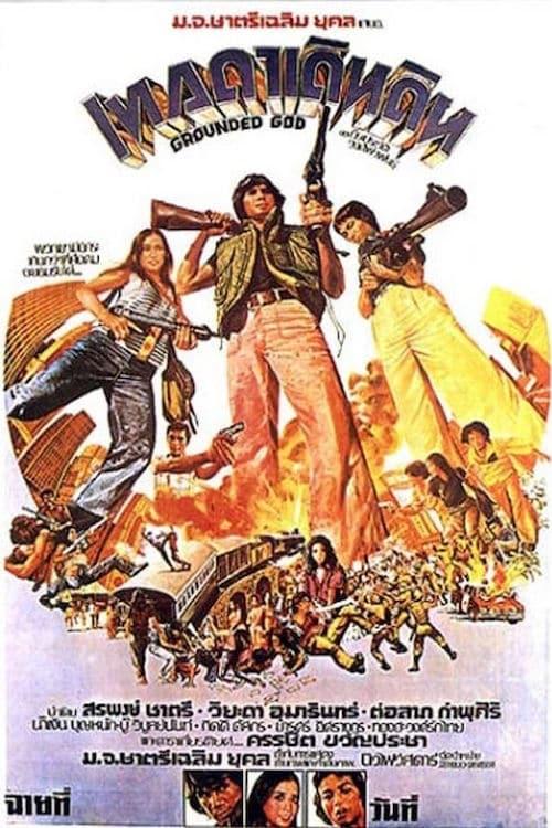 Grounded God (1975)