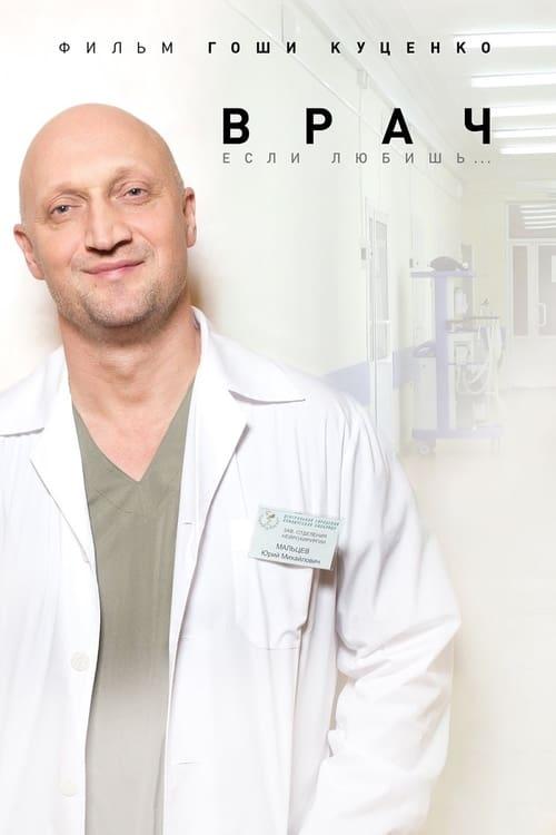 Surgeon (2016)