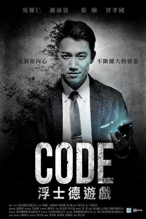Code (2016)