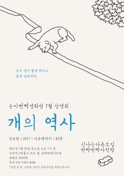 Baek-gu (2017)