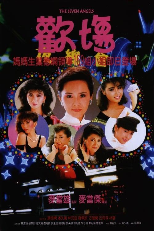 Mira La Película Huan chang En Línea