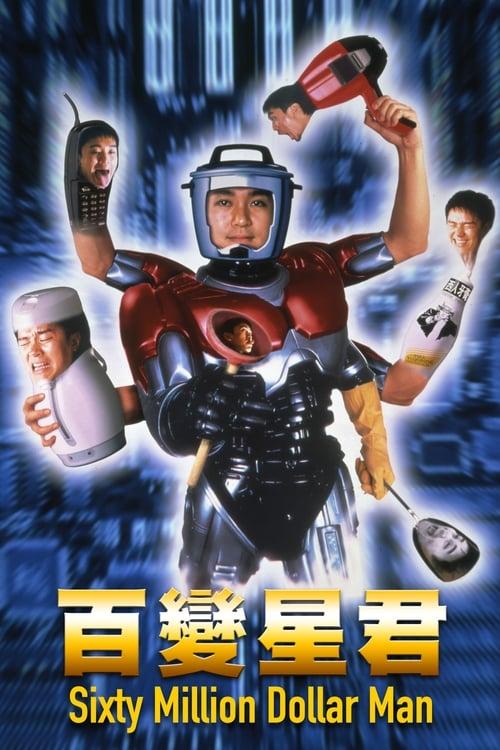 Sixty Million Dollar Man (1995)