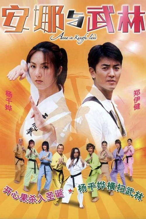 Anna in Kungfu-land (2003)