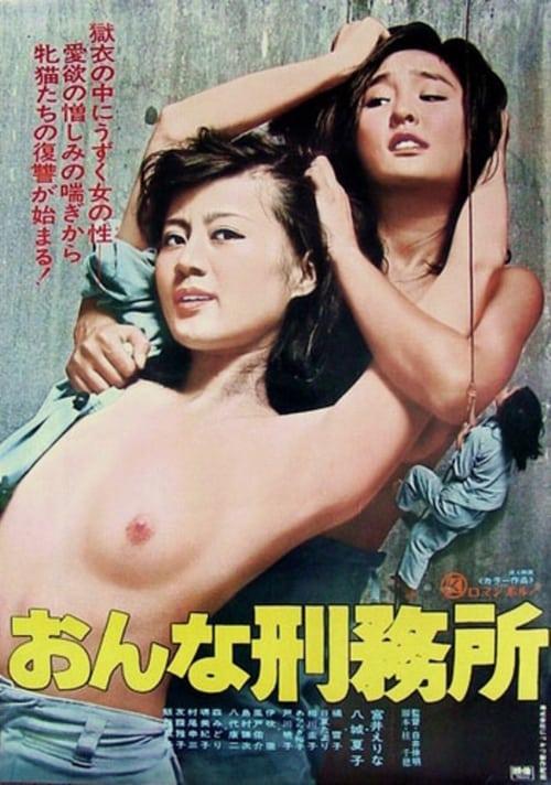 Women's Prison (1978)