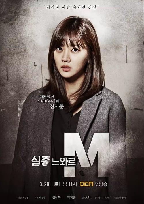 Missing Noir M: Season 1