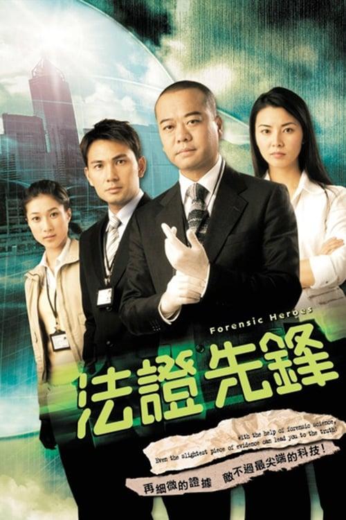 Forensic Heroes (2006)