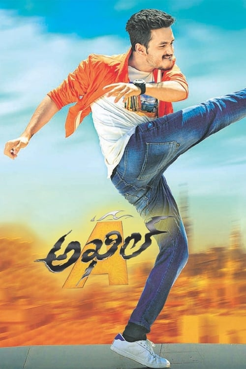 అఖిల్ film en streaming