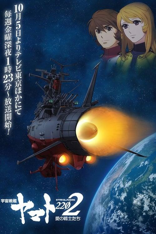 Star Blazers: Space Battleship Yamato 2202 (2017)