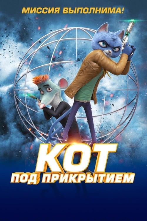 Кот под прикрытием (2020)