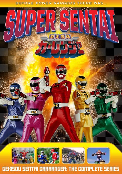 Super Sentai: Gekisou Sentai Carranger