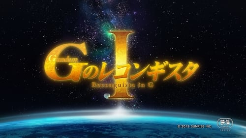 Gundam Reconguista in G Movie 1: Go! Core Fighter