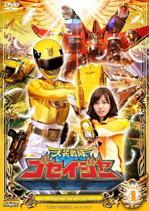 Super Sentai: Tensou Sentai Goseiger