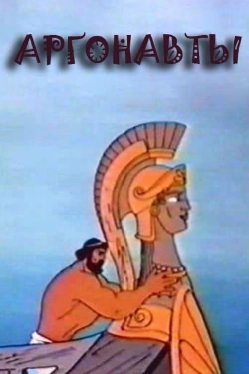 Аргонавты (1971)