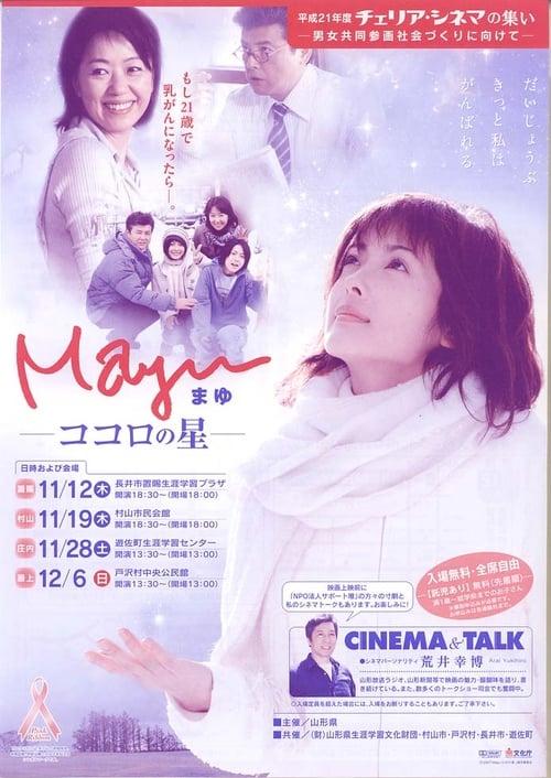 Mayu: Kokoro no hoshi (2007)