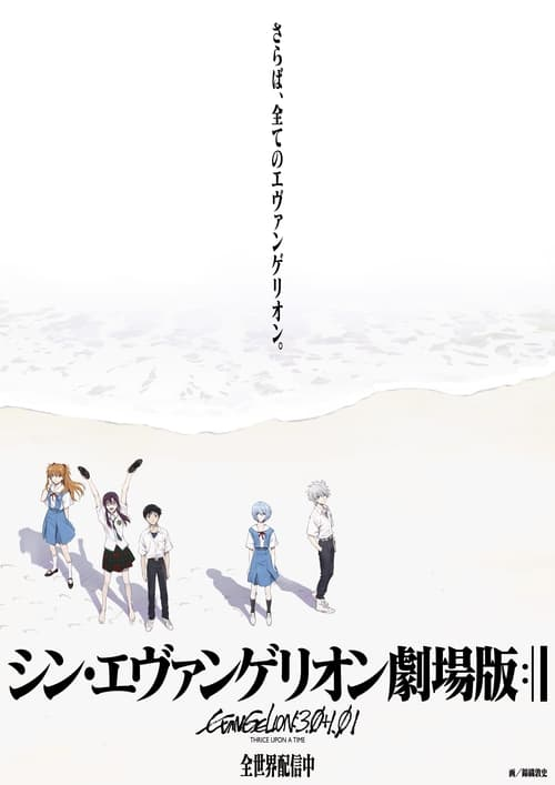 Descargar Evangelion: 3.0+1.0 en torrent