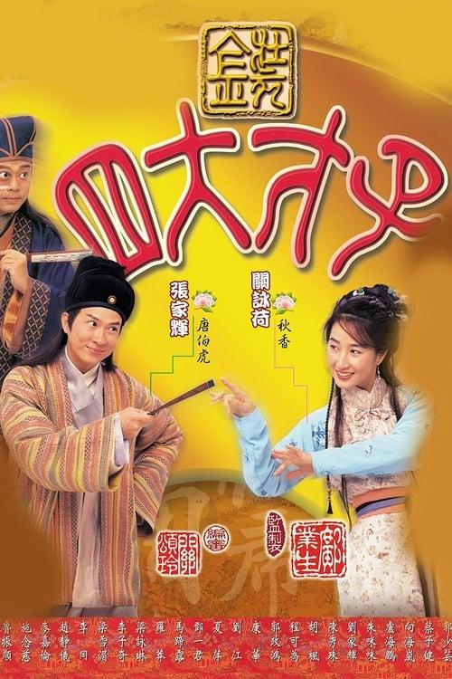 The Legendary Four Aces (2000)